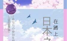 粉色卡通可爱日本之行旅游记录相册H5模板缩略图