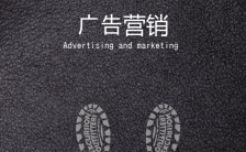 创意简洁广告营销企业介绍H5模板缩略图