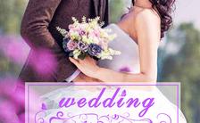 紫色主题婚礼请柬邀请函模板缩略图