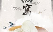 燕窝产品宣传高清高端动态白色简约H5模板缩略图