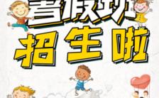 XX教育机构暑假班招生介绍宣传推广缩略图