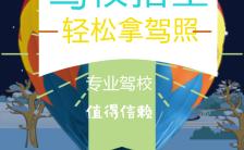 驾校培训考试招生H5模板缩略图