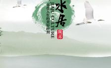 简约唯美中国风房地产宣传海报H5模板缩略图