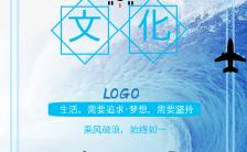清新企业文化招商加盟品牌手册H5模板缩略图