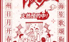 剪纸中国风动感时尚高端大气年夜饭预订H5模板缩略图