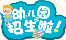 卡通有趣可爱幼儿园培训机构招生邀请函缩略图