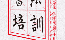 水墨书法培训班招生报名H5邀请函模板缩略图