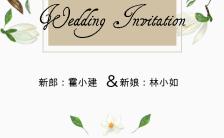 简约自然清新高雅花朵婚礼邀请函缩略图