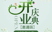 清新自然开业庆典新店美妆新品发布邀请函缩略图