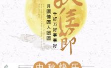 高端大气创意时尚中秋节企业祝福贺卡缩略图