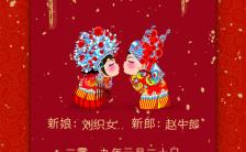 烫金红色动态特效中式婚礼高端古典喜庆结婚喜帖请柬邀请函H5模板缩略图