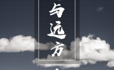 清新文艺诗与远方文艺旅行相册浪漫淡雅H5模板缩略图
