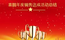 红色简约企业表彰大会H5通用模板缩略图