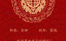 中国风卡通动画可爱时尚结婚请柬H5模板缩略图