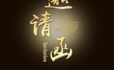 大气古典中国风简约时尚唯美暗金新颖邀请函缩略图