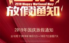 高端大气喜庆中国红企业国庆节放假通知缩略图