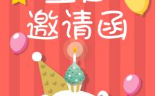 卡通萌宠宝宝生日邀请函H5模板缩略图