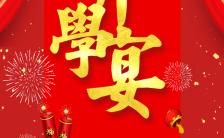 中国风红色经典喜庆大学升学宴邀请函缩略图
