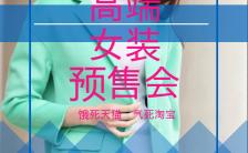 电商高端女装预售会产品促销特卖线上宣传H5模板缩略图