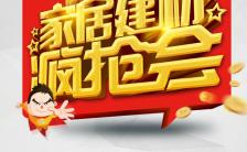 建材装修家居博览会产品促销推广H5邀请函缩略图