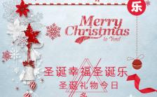 卡通可爱圣诞狂欢礼物多多会议邀请函缩略图