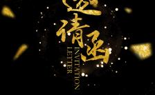 上海黑色金典风韵高端大气邀请函缩略图