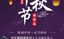 紫色可爱手绘传统中秋节企业活动邀请函月饼晚会H5模板缩略图