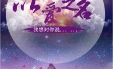 高端大气创意时尚七夕浪漫情人节表白模板缩略图