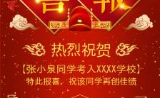 高端大气创意时尚喜庆中国红金榜题名喜报缩略图