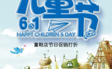 卡通可爱童鞋童装六一儿童节店铺促销缩略图