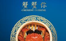 高端中秋节大闸蟹螃蟹海鲜餐厅活动促销缩略图