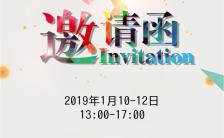2019年新科技产品会展商会邀请函缩略图