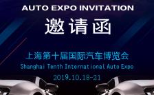高端大气炫酷时尚车展邀请函汽车博览会展销会H5模板缩略图