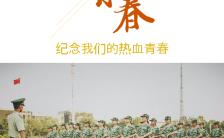 正青春军训纪念册H5模板缩略图