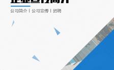 简约蓝色商务高大上公司简介宣传H5模板缩略图
