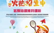 羽毛球暑期培训班招生卡通类H5模板缩略图