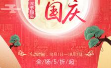 中秋国庆双节活动促销H5通用模板缩略图