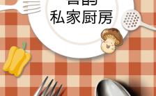 餐饮行业新店开业店铺推广美食促销活动策划H5模板缩略图