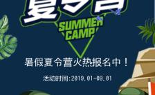 清新自然卡通可爱军事夏令营招生宣传缩略图
