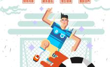 高端大气创意时尚卡通足球训练招生缩略图