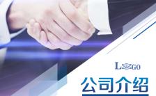 介绍易集团互联网金融科技公司企业商务邀请函缩略图