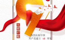 简约七一建党节庆祝宣传H5模板缩略图