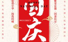 简约红色喜迎国庆国庆贺卡H5模板缩略图