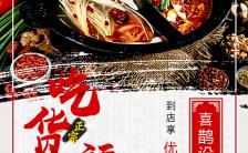 中国风重庆麻辣火锅店宣传H5模板缩略图