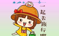 手绘彩色可爱清新旅游游记旅行社推广旅游宣传通用H5模板缩略图