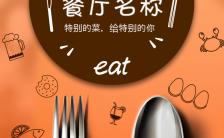 可爱手绘风格餐饮店铺宣传菜品推广模板缩略图