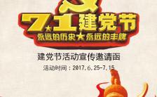 简约七一建党节宣传H5模板缩略图