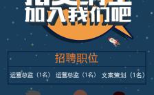 简约卡通招贤纳士企业公司招聘H5模板缩略图