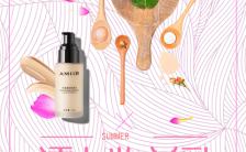 粉色系创意简约女性护肤品产品介绍节日推广宣传H5模板缩略图
