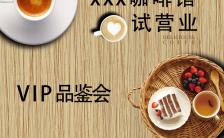 简约木系咖啡馆茶馆开业宣传H5模板缩略图